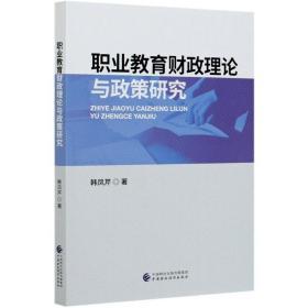 职业教育财政理论与政策研究