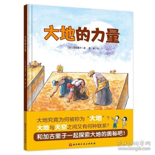 大地的力量·日本精选科学绘本系列