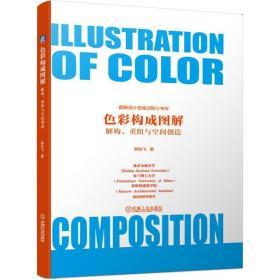 色彩构成图解  解构、重组与空间创造