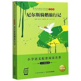 尼尔斯骑鹅旅行记(6年级适读全译本)/世界经典文学名著