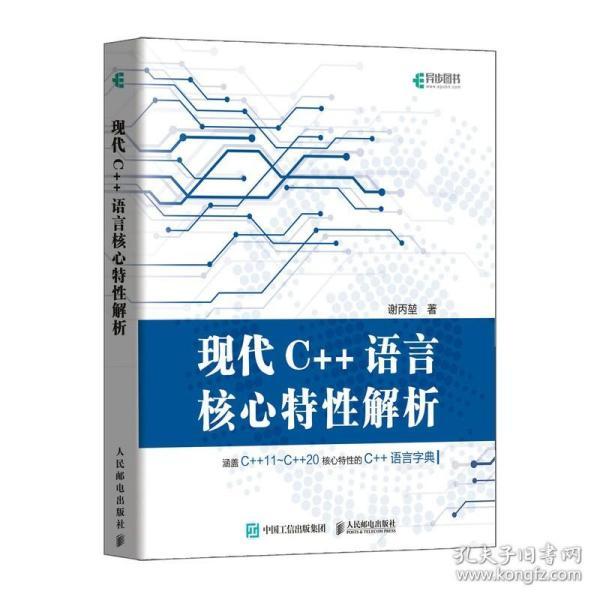 现代C++语言核心特性解析