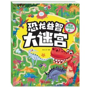 恐龙益智大迷宫·重返恐龙时代