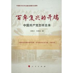 百年复兴的开端——中国共产党怎样走来(中宣部2020年主题出版重点出版物)