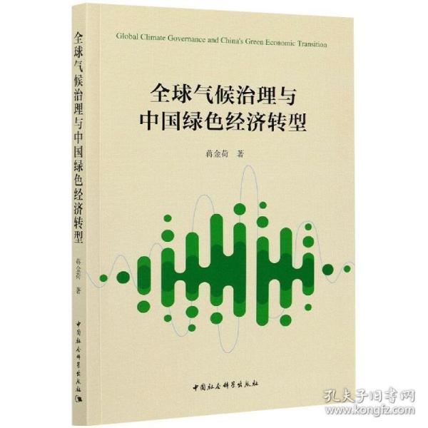 全球气候治理与中国绿色经济转型