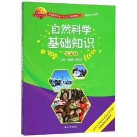 自然科学基础知识(第5版)(含课件)/学前教育专业十三五规划教材