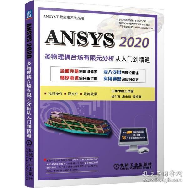ANSYS 2020多物理耦合场有限元分析从入门到精通