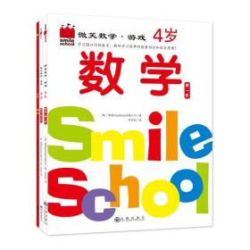 微笑数学·游戏.4岁(三册)