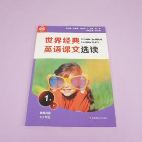 世界经典英语课文选读·1级(下)