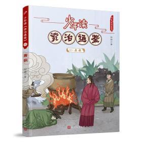 少年读《资治通鉴》16·唐朝