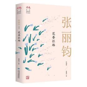 花香拦路:张丽钧自选集