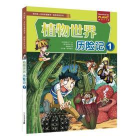 植物世界历险记(1)/探险百科系列/我的第一本科学漫画书