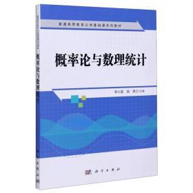 概率论与数理统计(普通高等教育公共基础课系列教材)