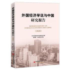 外国经济学说与中国研究报告(2020)