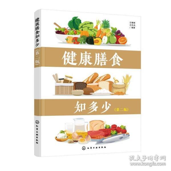 健康膳食知多少(第二版)