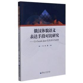 俄汉体貌语义表达手段对比研究--以ТихийДон及其译本为语料