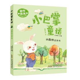 小巴掌童话·读森林这本书