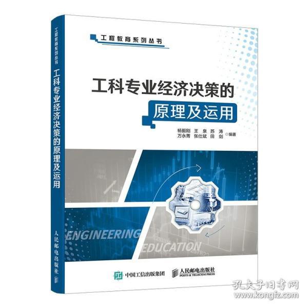 工科专业经济决策的原理及运用/工程教育系列丛书