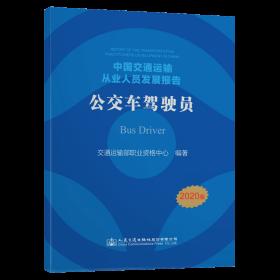 中国交通运输从业人员发展报告——公交车驾驶员