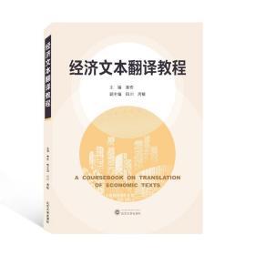 经济文本翻译教程