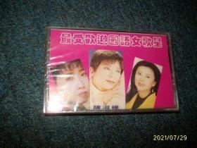 老磁带:最受欢迎国语女歌星  陈淑桦