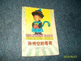 七龙珠 外星赛亚人卷(3)