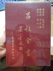 吕祖全书,石印本,初版