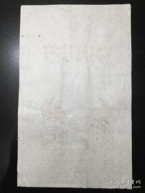 旧笺纸之215  民国旧制墨妙笺:张伯英题松华斋颐和书屋仿古墨笺  极精细,墨纹有拱花效果 25.2 x 15.5 cm (长 x 宽)