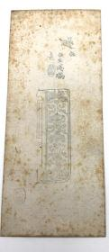 老信封之92:民国荣宝斋制玉璲纹木版水印信封1个,尺寸: 22.2 x 8.6 cm (长 x 宽)
