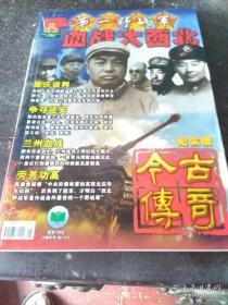 今古传奇纪实版2010年第4(第四野战军决战东北)6(第一野战军血战大西北)