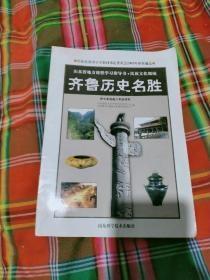 《齐鲁历史名胜》教师教学用书供七年级八年级用