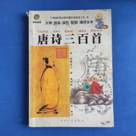 唐诗三百首(珍藏版)