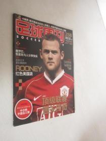 足球周刊2007年第10期--顶级联赛通关传奇
