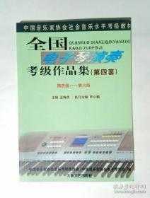 全国电子琴演奏考级作品集.第四套.第七级~第八级