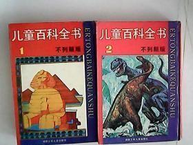 儿童百科全书1、3、4
