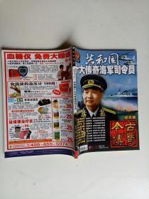今古传奇纪实版2011年第10期,总第256期,共和国十大传奇海军司令员)