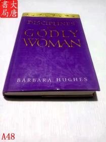 GODLY WOMAN  虔诚的女人