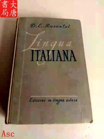 ITALIANA(意大利语) 俄文原版 1957年