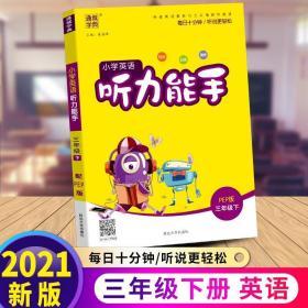 2021新版英语听力能手三年级下册人教版 通城学典小学3年级同步练