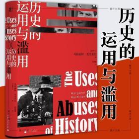 历史的运用与滥用