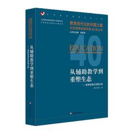 华东师范大学 教育现代化的中国之路 纪念教育改革开放4