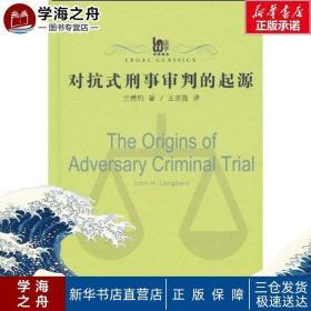 对抗式刑事审判的起源