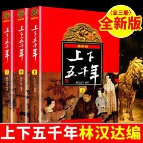 中华上下五千年学校老师推荐阅读林汉达上中下全套3册6-7-12-14岁