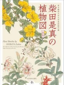 柴田是真の植物図 柴田是真的植物图 日文艺术图书
