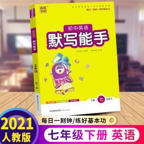 2021新版通城学典初中英语默写能手七年级下册人教版 初一7年级下