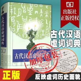 商务印书馆 古代汉语虚词词典 中国社会科学院语言研究?