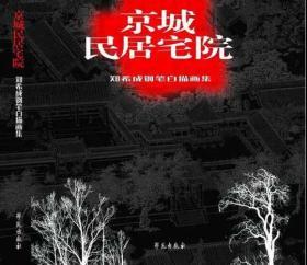 京城民居宅院郑希成钢笔白描画集(精装)