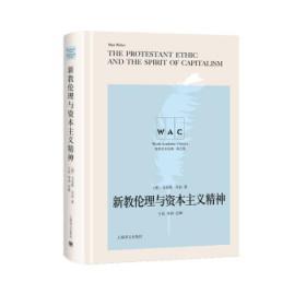 """《""""世界学术经典(英文版)""""系列 新教伦理与资本主义精"""