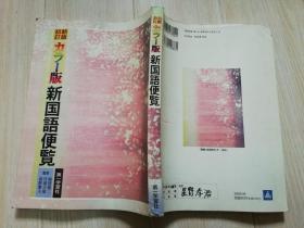 初订新版カラ―版新国语便覧   日文原版  稻贺敬一等     2012年改订29版