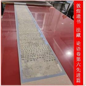 敦煌遗书法藏 论语卷第六先进篇 复古书法字画写经真迹微喷复制品
