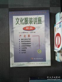 文化服装讲座(新版)6:产业篇